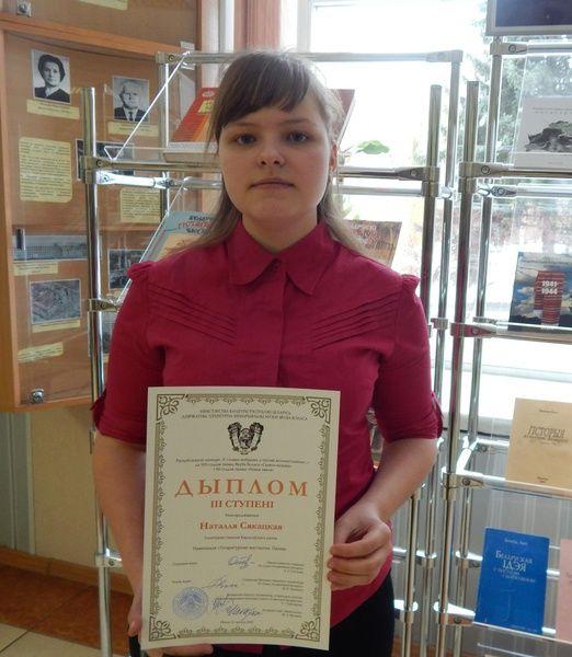 Школьник из Борисовского района получил Гран-при за творческую работу 1