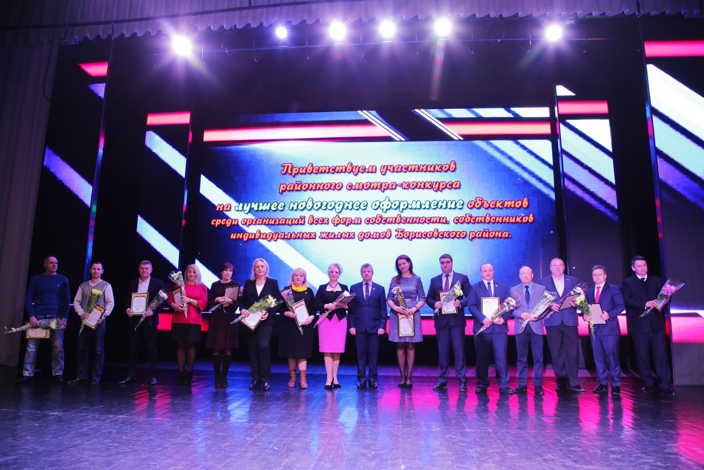 В Борисове наградили участников районного смотра-конкурса на лучшее новогоднее оформление объектов 2