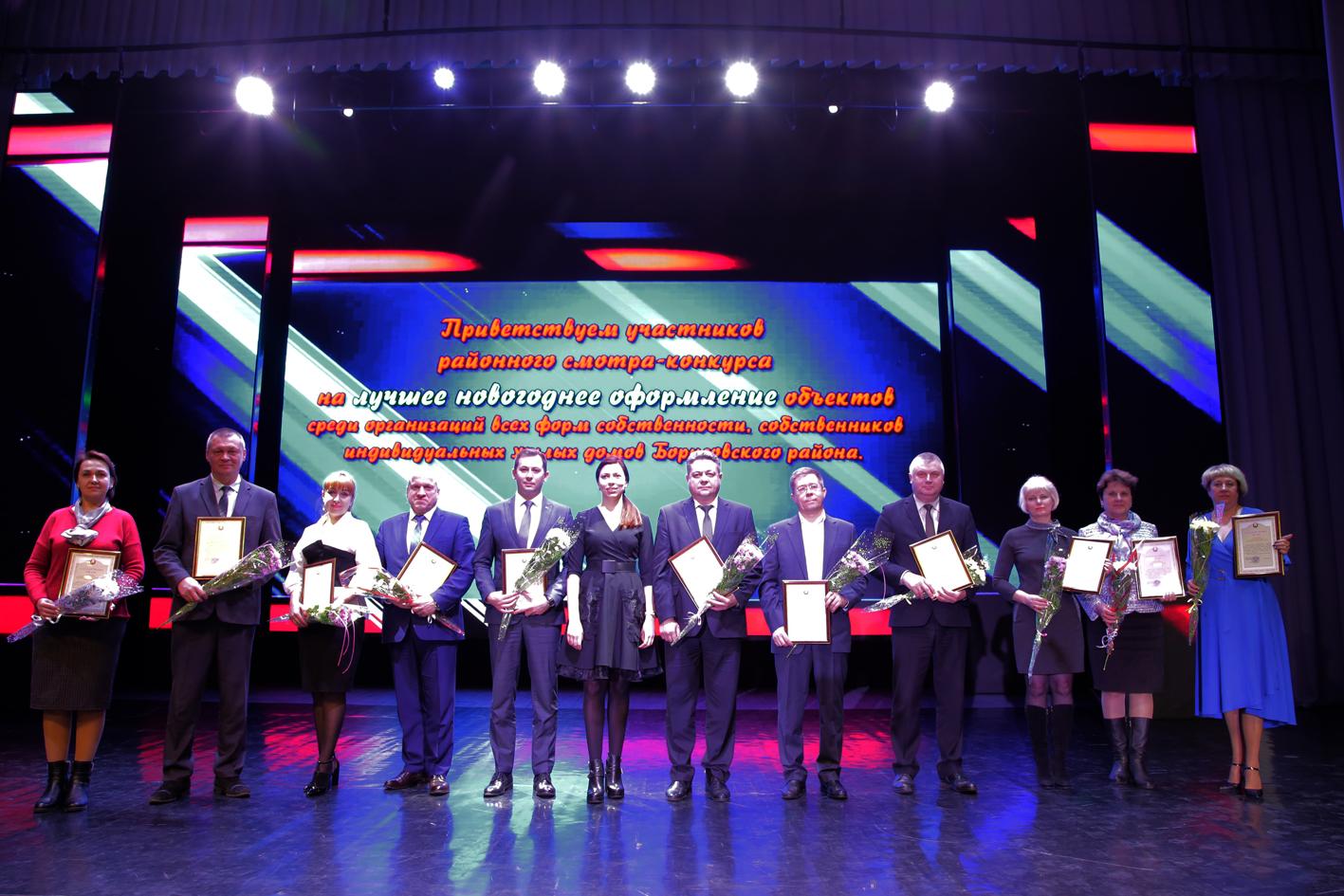 В Борисове наградили участников районного смотра-конкурса на лучшее новогоднее оформление объектов 3