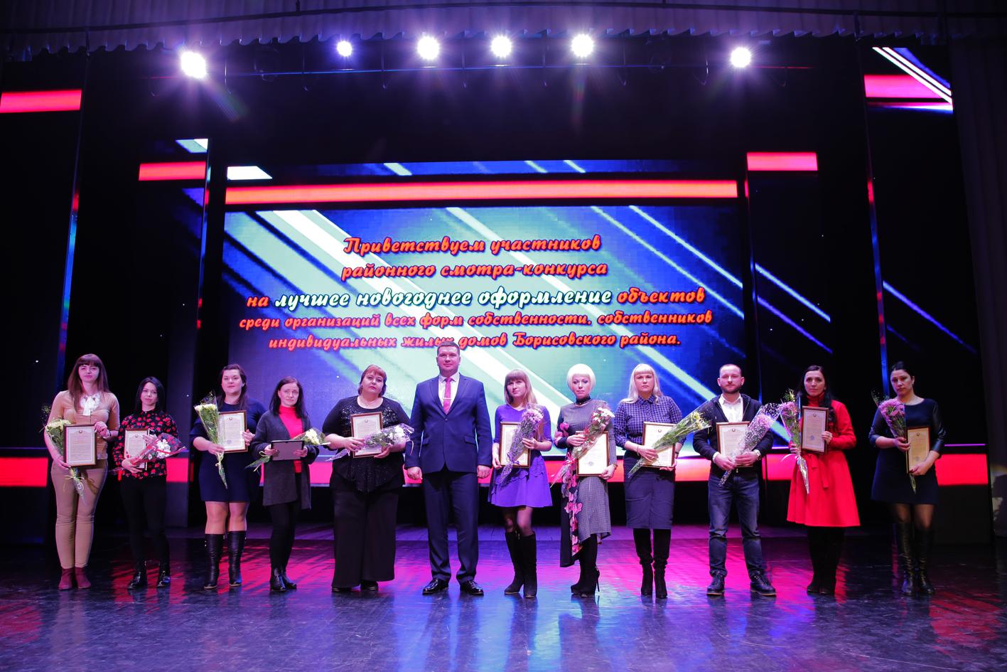 В Борисове наградили участников районного смотра-конкурса на лучшее новогоднее оформление объектов 4