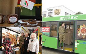Борисовский «музей-бус» со слоганом «Борисов помнит!»